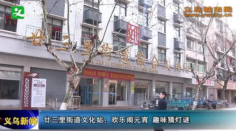廿三里街道文化站:欢乐闹元宵 趣味猜灯谜