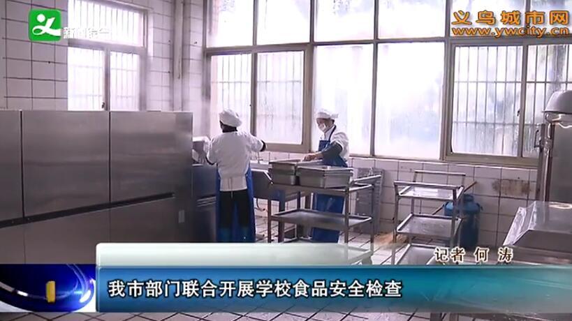义乌市部门联合开展学校食品安全检查