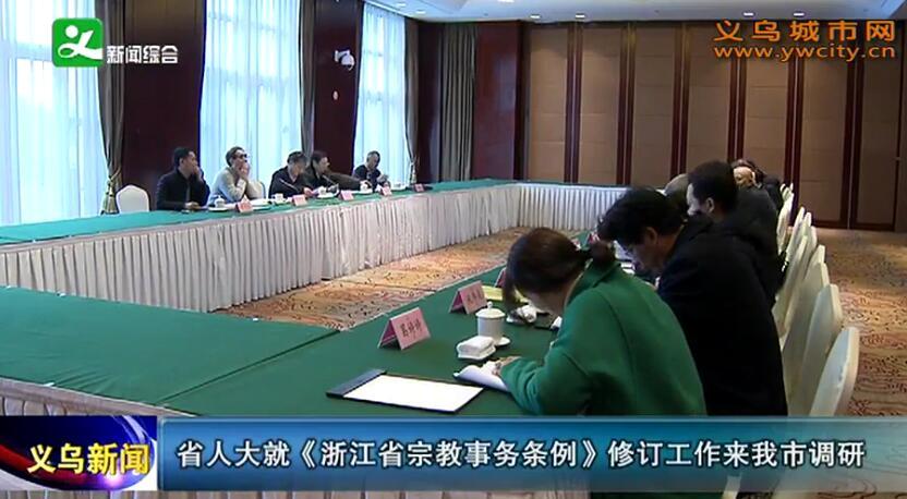 省人大就《浙江省宗教事务条例》修订工作来义乌市调研
