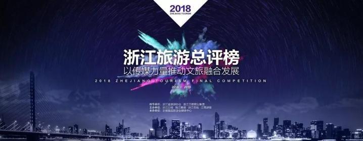 2018浙江旅游总评榜投票启动 选出你心中的浙江旅游标杆