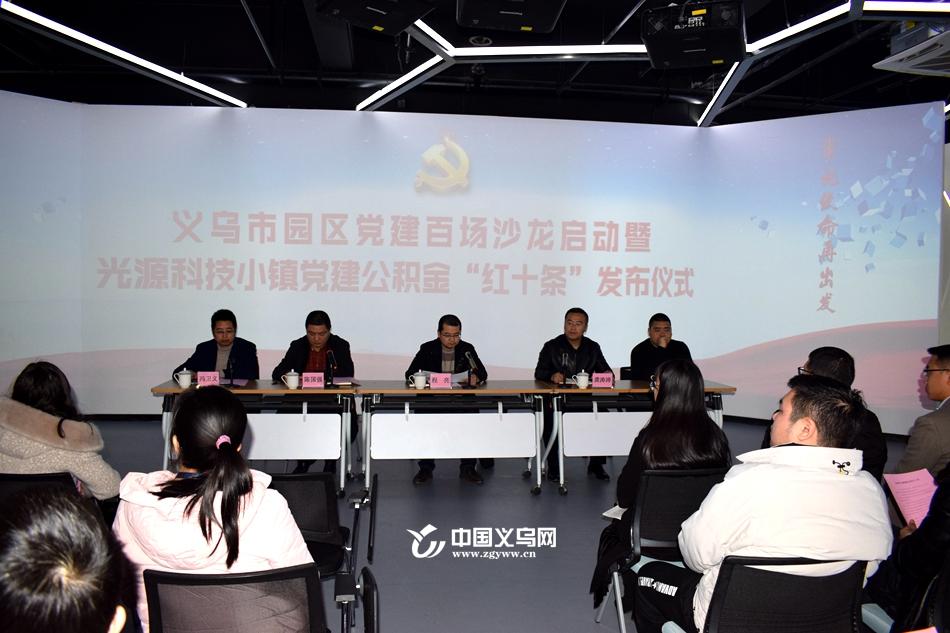 """党建引领""""三服务"""" 义乌市启动园区党建百场沙龙活动"""