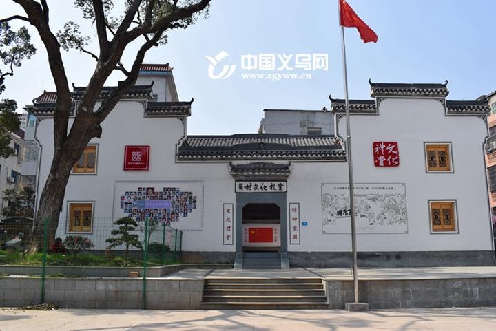 义乌稠江街道贝村文化礼堂 藏于闹市中的一方文化家园