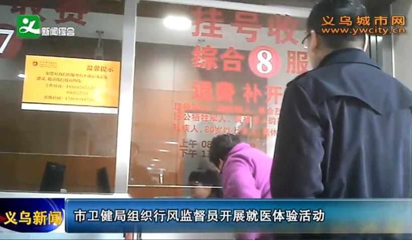 义乌市卫健局组织行风监督员开展就医体验活动