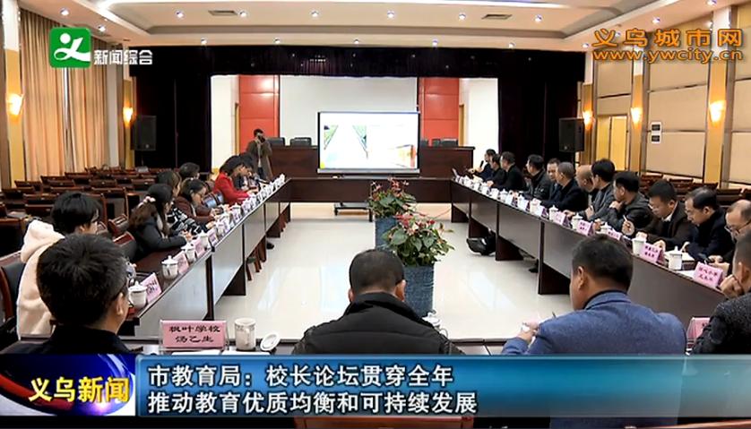 义乌市教育局:校长论坛贯穿全年 推动教育优质均衡和可持续发展