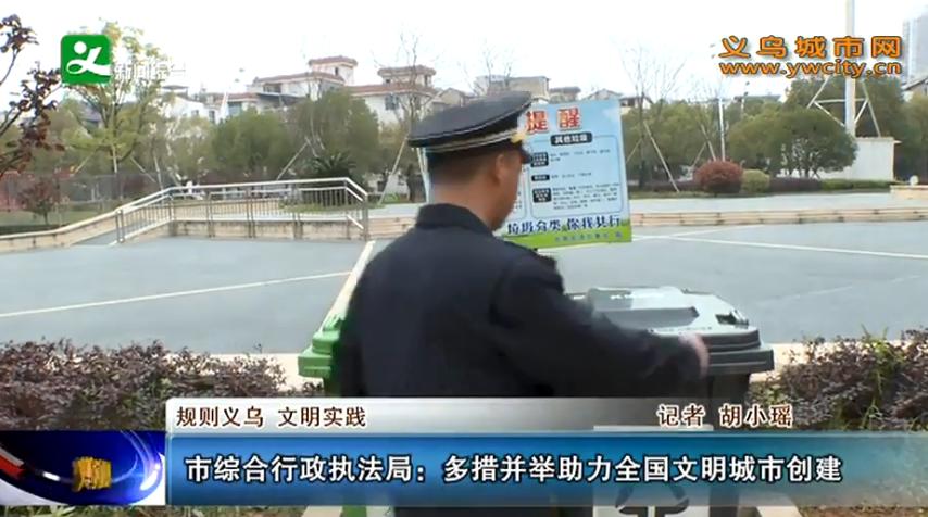 义乌市综合行政执法局:多措并举助力全国文明城市创建