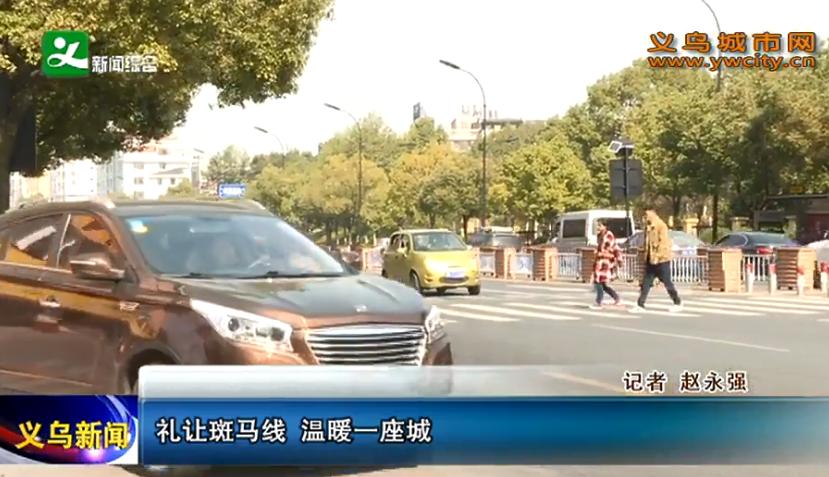 义乌:礼让斑马线 温暖一座城