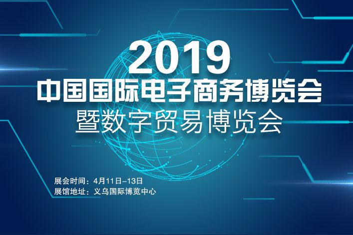【专题】2019中国国际电子商务博览会暨数字贸易博览会会