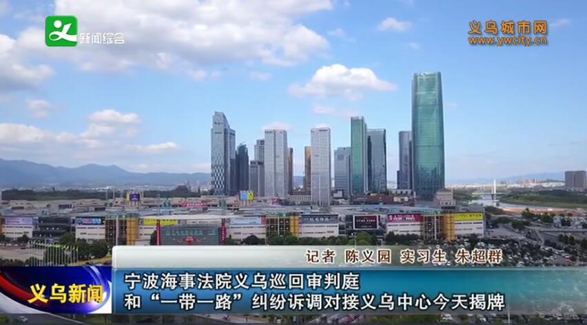 """宁波海事法院义乌巡回审判庭和""""一带一路""""纠纷诉调对接义乌中心揭牌"""