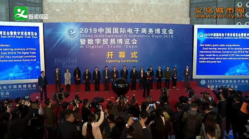 2019中国国际电子商务博览会暨数字贸易博览会开幕