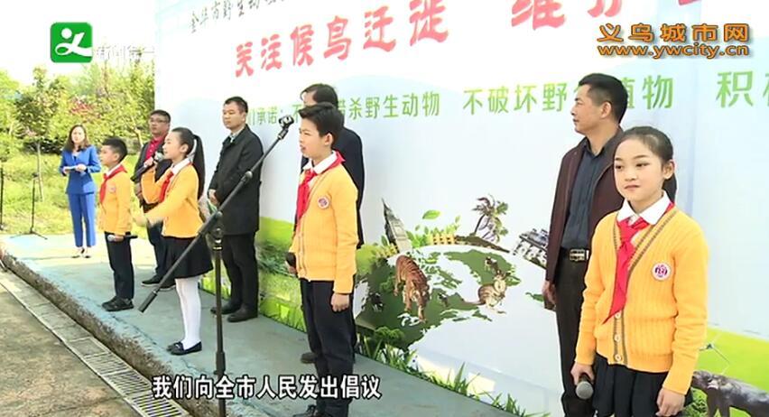 2019金华市野生动植物保护宣传月(爱鸟周)活动在义乌市启动