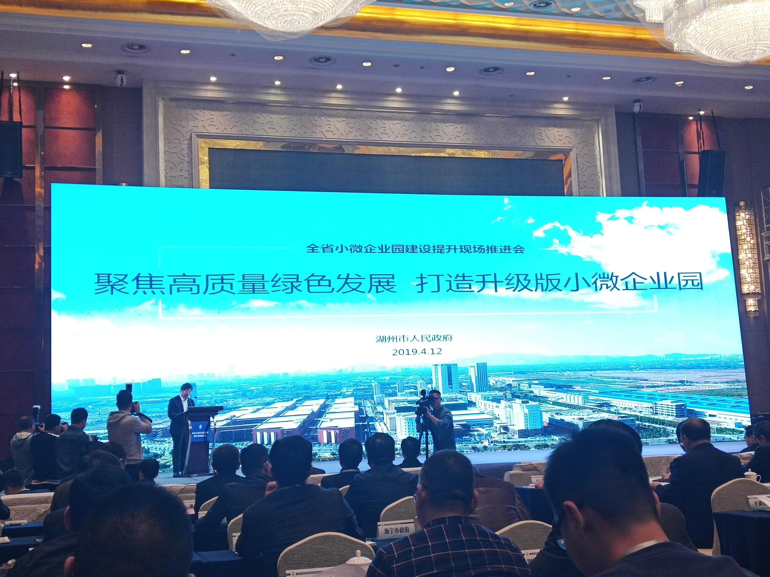 浙江今年将新增小微企业园200个以上