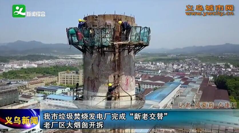 """义乌市垃圾焚烧发电厂完成""""新老交替""""老厂区大烟囱开拆"""