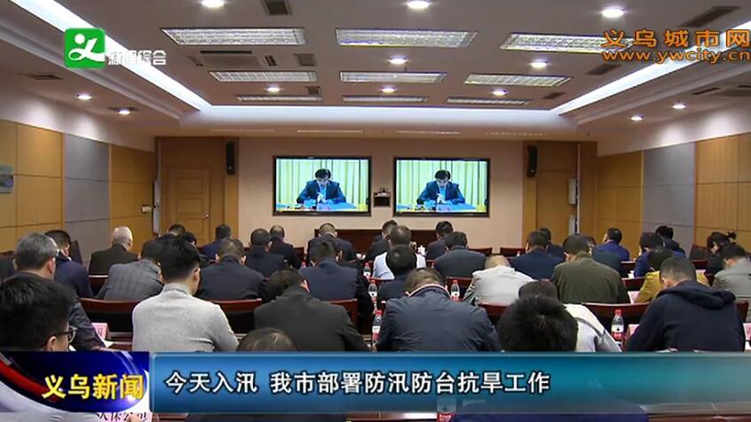 义乌市部署防汛防台抗旱工作