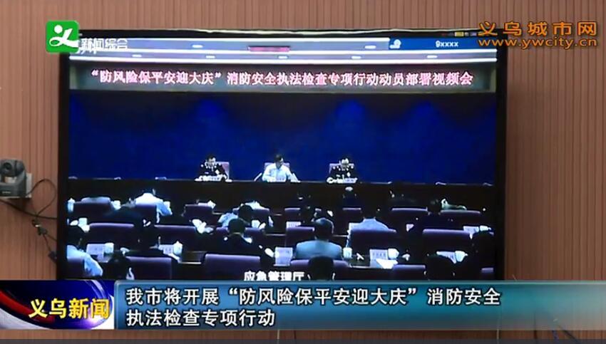 """义乌将开展""""防风险保平安迎大庆""""消防安全执法检查专项行动"""