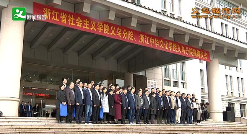 浙江省社会主义学院义乌分院 浙江中华文化学院义乌分院揭牌成立