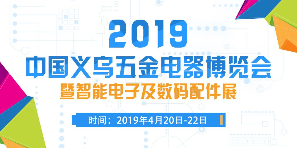 【网易】2019中国义乌五金电器博览会