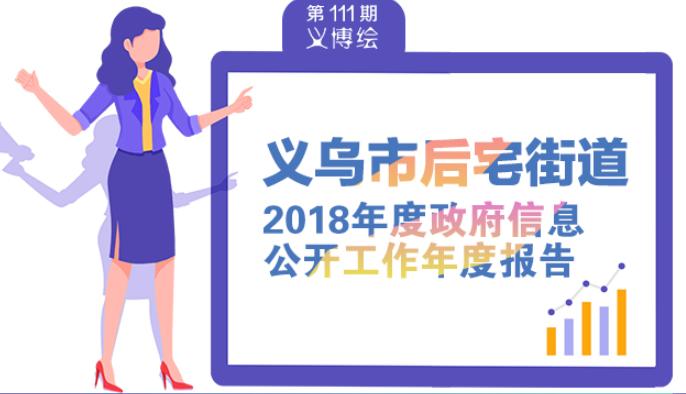义博绘|义乌市后宅街道2018年度政府信息公开工作年度报告