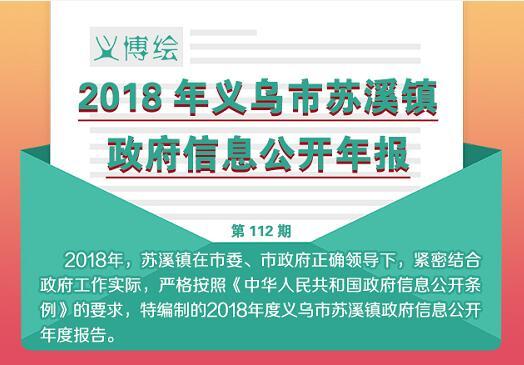 义博绘|2018年义乌市苏溪镇政府信息公开年报