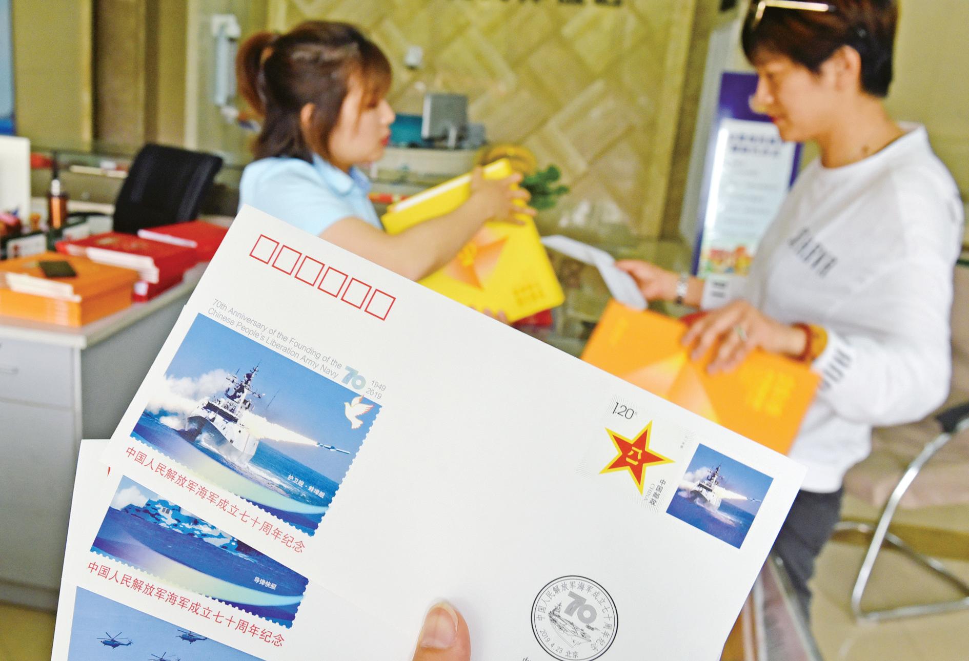 """""""人民海军成立70周年""""纪念邮品发行"""