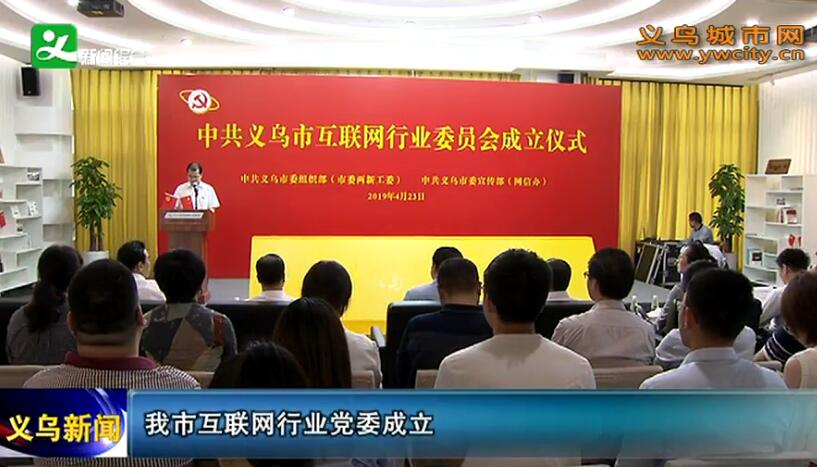 义乌市互联网行业党委成立
