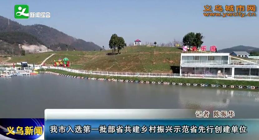 义乌市入选第一批部省共建乡村振兴示范省先行创建单位