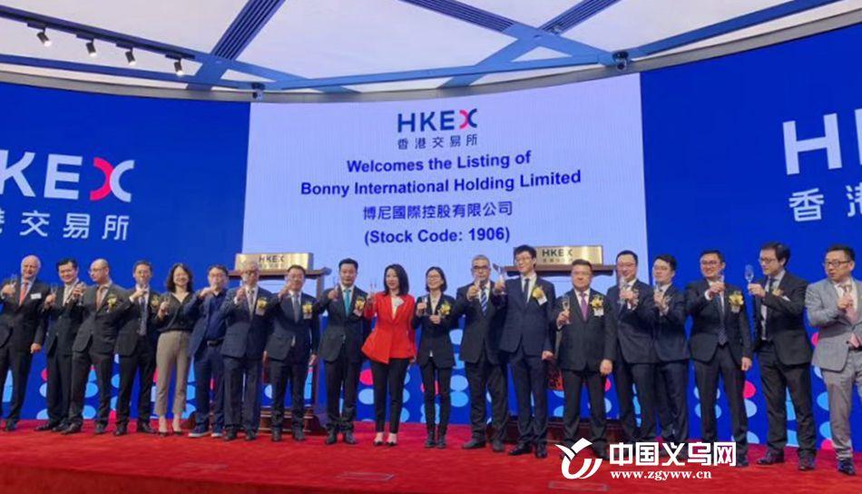 股票代碼1906.HK 義烏首家紅籌企業在香港成功上市