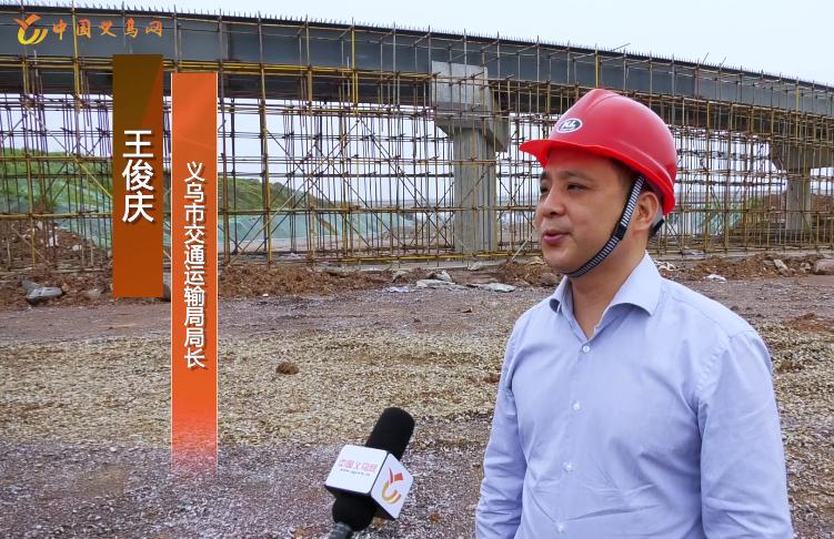 一把手访谈|义乌市交通运输局:建设全国综合交通枢纽