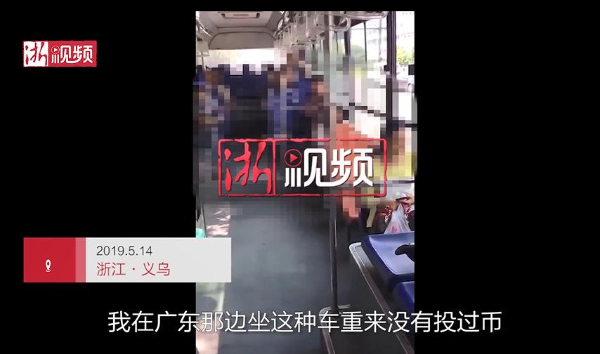 【浙视频】义乌一女乘客坐公交车不投币!歪理还一大堆