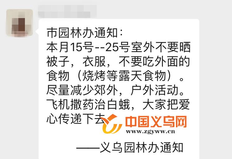 义乌又双叒要飞机撒药治白娥?记者核实:假的!