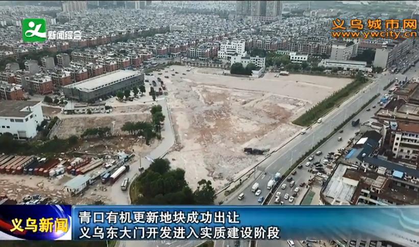 青口有機更新地塊成功出讓 義烏東大門開發進入實質建設階段