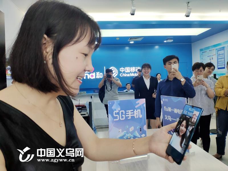5G电话来啦!金华移动在义乌打通全市首个5G电话