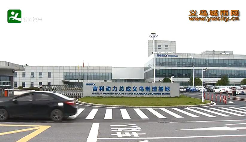 吉利动力总成制造总部正式入驻义乌