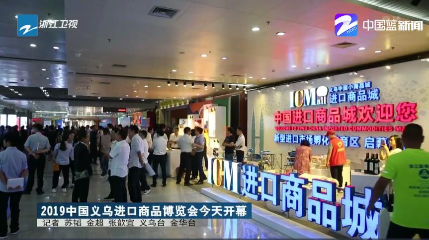 【浙江卫视】2019中国义乌进口商品博览会开幕