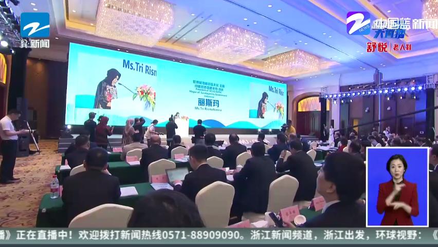 """【浙江卫视】""""一带一路""""国际城市经贸合作对话会在义乌举行"""
