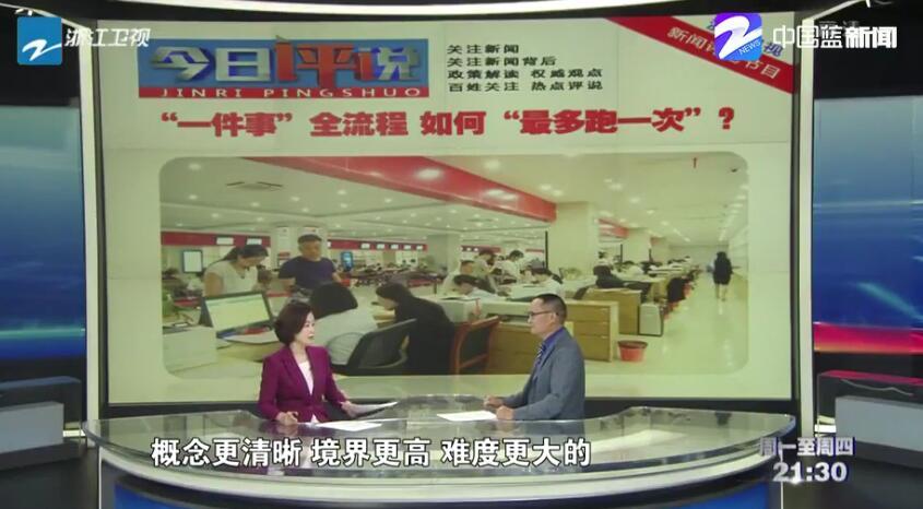 """浙江卫视《今日评说》:义乌出生""""一件事"""""""