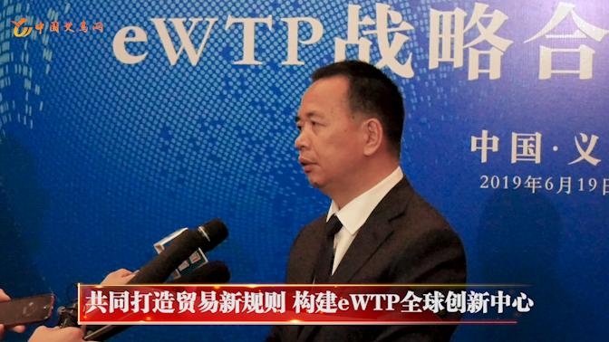 义乌市副市长葛巧棣:共同打造贸易新规则 构建eWTP全球创新中心