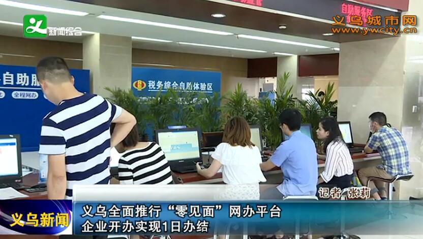 """义乌全面推行""""零见面""""网办平台 企业开办实现1日办结"""