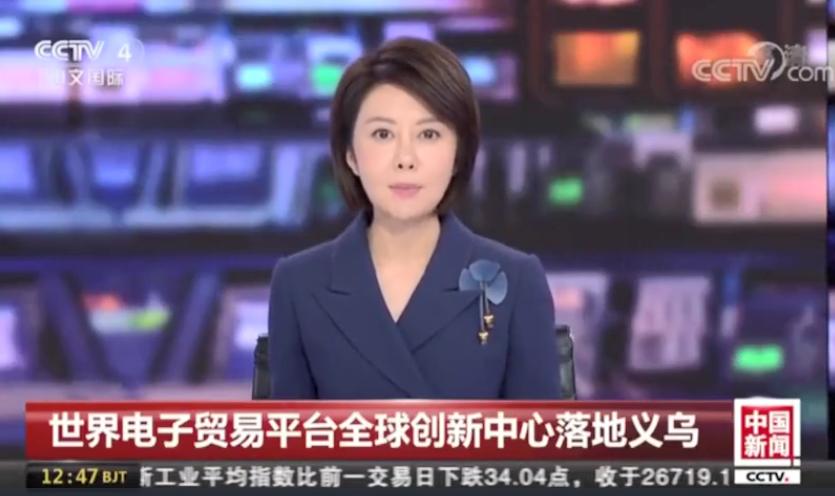 【央视】中国新闻:世界电子贸易平台全球创新中心落地义乌