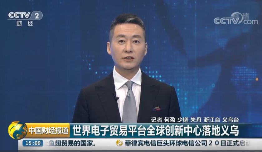 【央视】中国财经报道:世界电子贸易平台全球创新中心落地义乌
