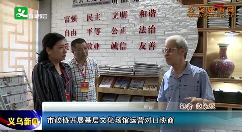 义乌市政协开展基层文化场馆运营对口协商