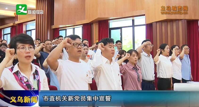 义乌市直机关新党员集中宣誓
