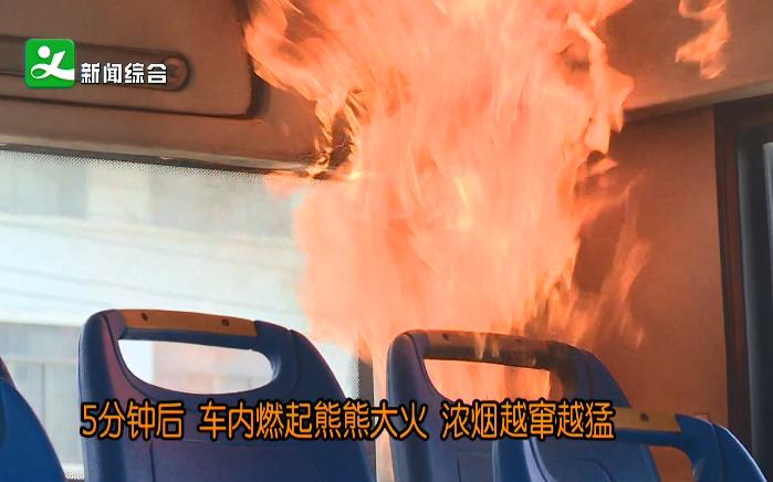 消防故事会第十期:公交车发生火灾如何逃生?