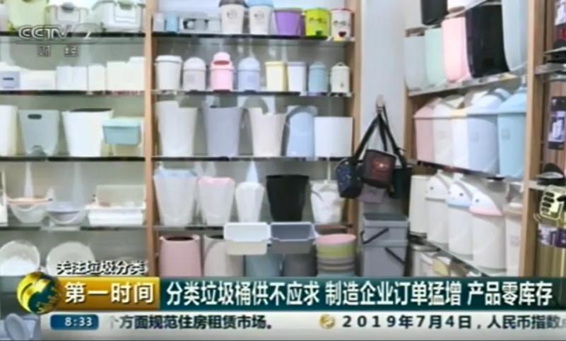 【央视】义乌市场分类垃圾桶热销