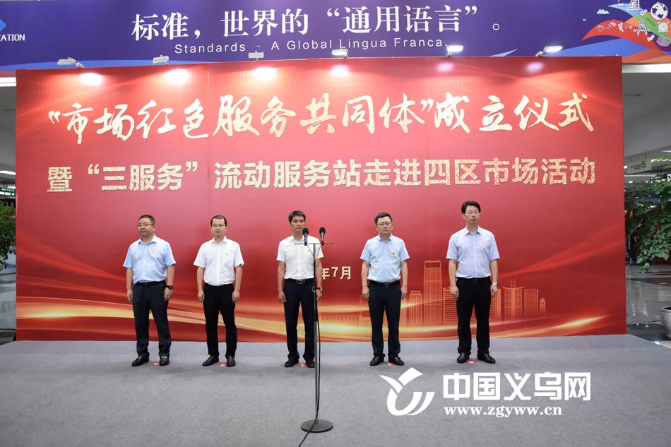 """市场吹声哨 部门来报到 义乌""""红色服务共同体""""正式成立"""