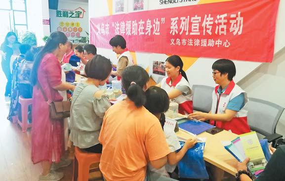 义乌:法律援助进社区