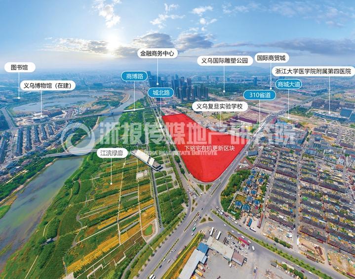 起价32.8亿!义乌下半年重磅商住地块挂牌
