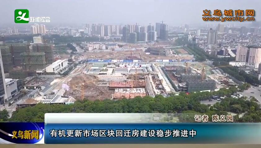义乌有机更新市场区块回迁房建设稳步推进中