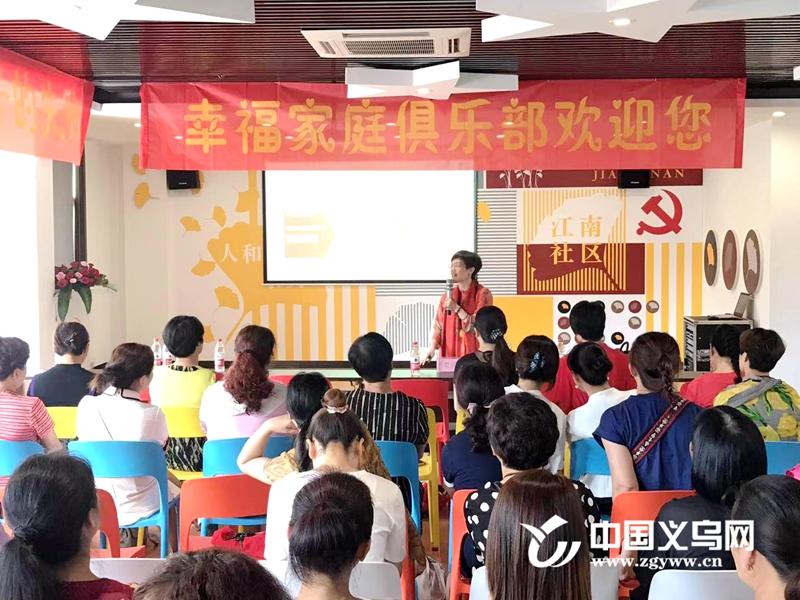 义乌首家幸福家庭俱乐部成立 开启家庭爱能量