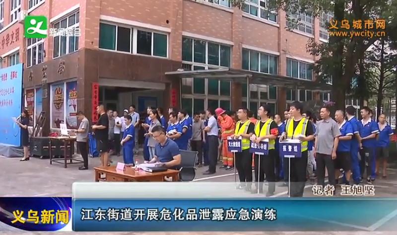 义乌江东街道开展危化品泄露应急演练
