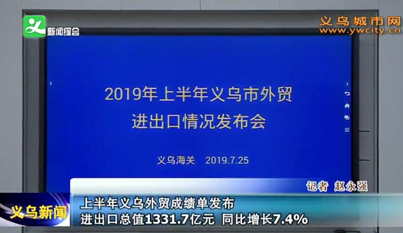 上半年义乌外贸成绩单发布 进出口总值1331.7亿元 同比增长7.4%
